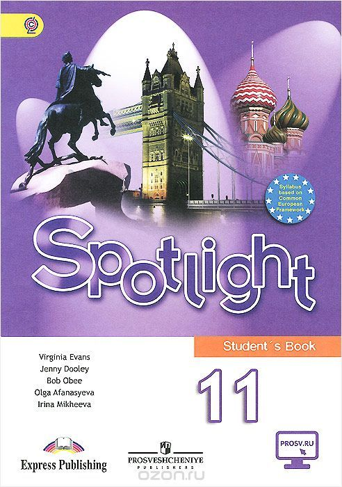 Читать учебник spotlight 11 класс