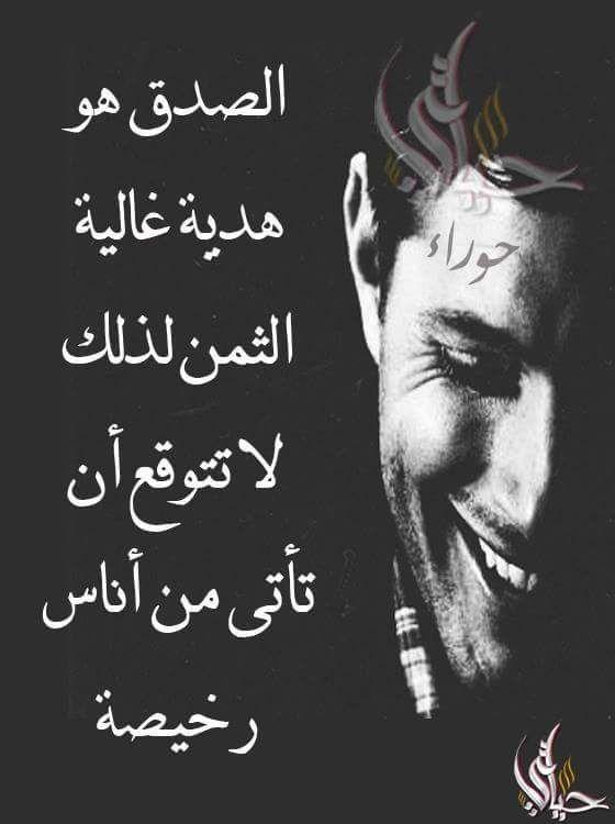 Pin By محمد الشيخ قاسم الحج On روائع الحكم Qoutes Quotes Feelings