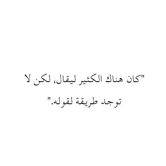 Pin By Jojo On للكلمة روح Arabic Words Quotes Words
