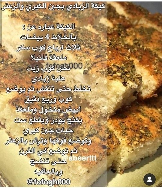 Pin By Khawlahsd On معجنات سندوتشات Food Receipes Cookout Food Food