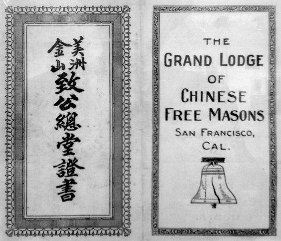 chinese_freemasons_programme.jpg (1202×1030)