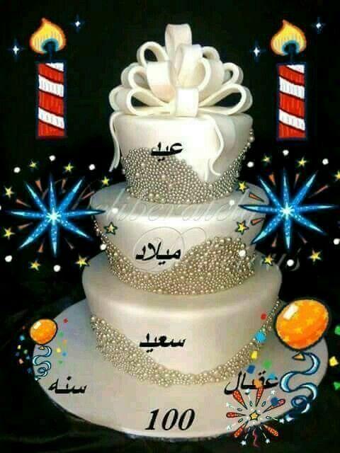 Pin By Abdelhamid Bellaaj On Coffe Happy Birthday Images Happy Birthday Wishes Happy Birthday