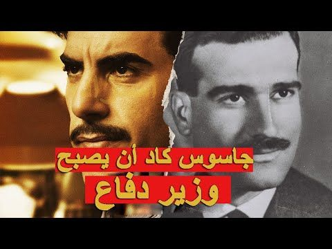 أخطر جاسوس إسرائيلي في العالم كاد أن يصبح وزيرا عربيا إيلي كوهين وثائقي Youtube Historical Figures Movie Posters Historical
