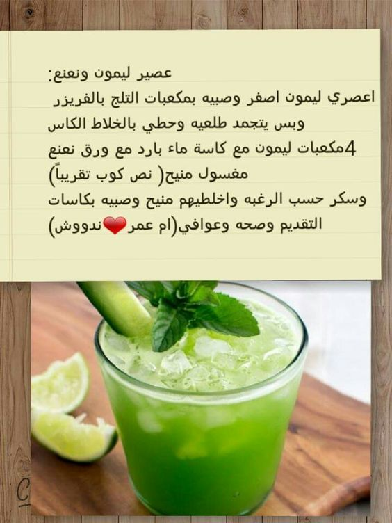 عصير ليمون ونعنع