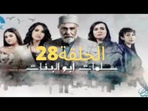 Salamat Abou Al Banat Ep 28 مسلسل سلمات أبو البنات الحلقة 28 كاملة Movie Posters Movies Poster