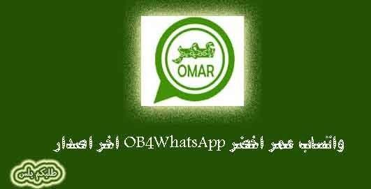 واتساب عمر اخضر Ob4whatsapp V27 اخر اصدار Omar Convenience Store Products Convenience