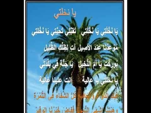 يا نخلتي School Tunis Plants