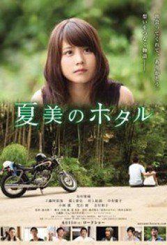 Phim Đom Đóm Của Natsumi