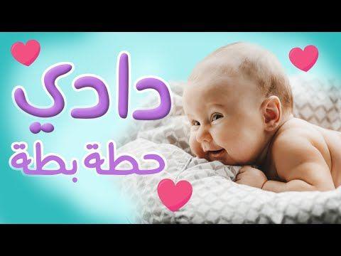 دادي حطة بطة جود بيبي Youtube Baby Face Children Baby