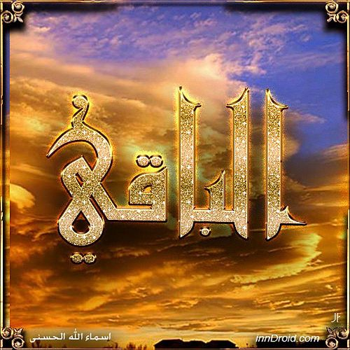 تصاميم طبيعة السماء مع اسم من اسماء الله الحسنى بعنوان الباقي Design Sun Sky With A Name Of Allah Albqi Our God Now Download Our Ap Art Photo Poster