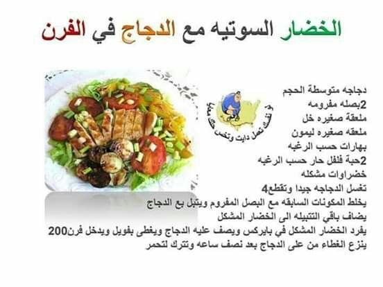 خضار سوتيه مع الدجاج فى الفرن دايت Cooking Healthy Recipes Recipes
