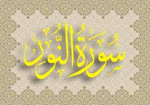 سورة النور مكتوبة سورة النور مكتوبة كاملة بالتشكيل Islamic Information Islam