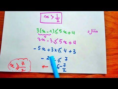 حل متراجحة من الدرجة الأولى ذات مجهول واحد رابعة متوسط 4am Youtube Calligraphy Supplies Arabic Calligraphy