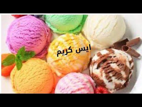 Youtube Ice Cream Unique Ice Cream Flavors Cooking Ice Cream