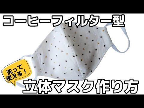手縫い 簡単 マスク 立体 型紙あり・誰でも簡単!手作り立体布マスクの作り方。手縫いOK