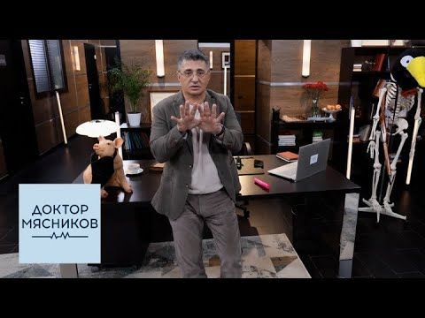 Doktor Myasnikov Efir Ot 07 11 2020 Youtube Talk Show Talk Scenes