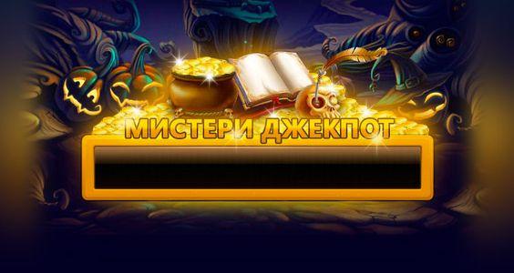 Джекпот «Мистери» от казино Вулкан - http://volcanocasinos.com/dzhekpot-misteri-ot-kazino-vulkan