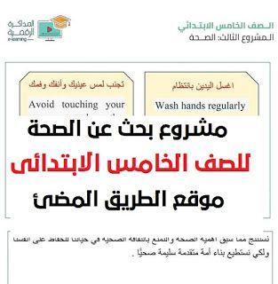 نموذج مشروع بحث عن الصحه للصف الخامس الابتدائي Health Research Health Wash