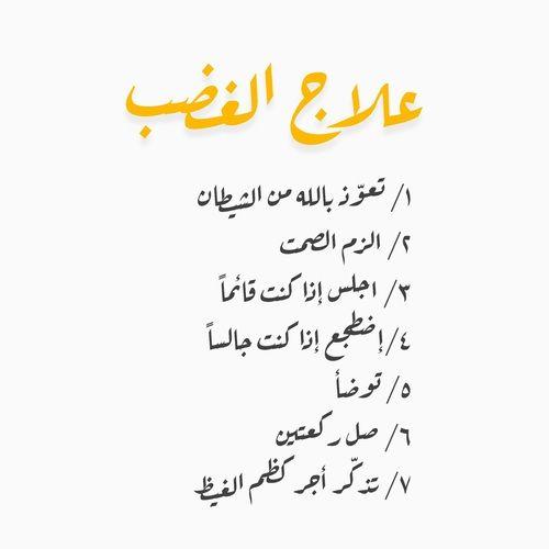 صور عن العصبية والغضب صور معبرة عن الغضب مع عبارات In 2021 Meaningful Words Arabic Quotes Words