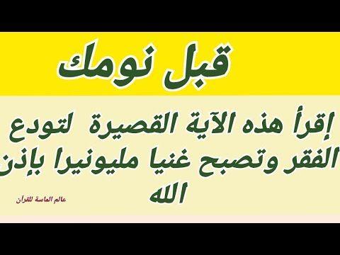 قبل نومك إقرأ هذه الآية لتصبح مليونيرا غنيا وتودع الفقر نهائيا Youtube Calligraphy Arabic Calligraphy Amal
