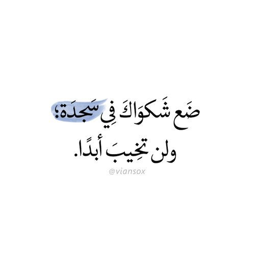 Pin By Engineer 3waish On My Quotes Positive Quotes Words Quotes Islamic Quotes