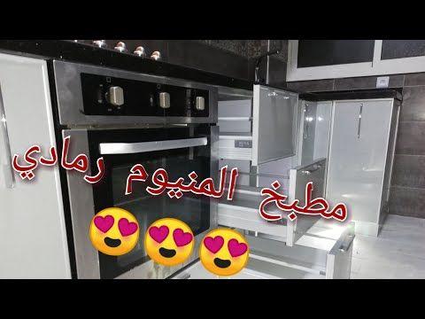 مطبخ المنيوم رمادي بالسكن الاقتصادي من الالف الى الياء Youtube