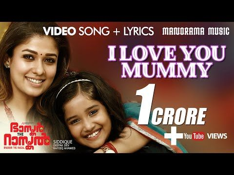I Love You Mummy Video Lyrical Bhaskar The Rascal Deepak Dev Rafeeque Ahammed Youtube In 2020 Bhaskar The Rascal Lyrics Songs