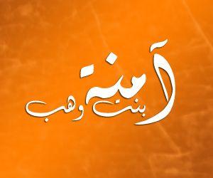 متى توفيت والدة الرسول Arabic Calligraphy Calligraphy