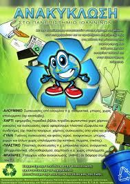 http://www.ecoglobalsociety.com/recycling-by-ioannina-university/