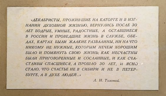 Высказывание Толстого о декабристах (Музей декабристов, Чита). Фото: Evgenia Shveda