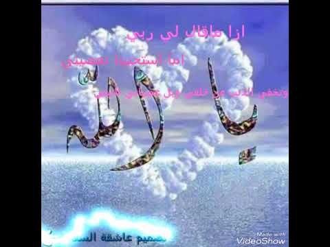اذا ماقال لي ربي احلا انشوده دينيه Youtube In 2020