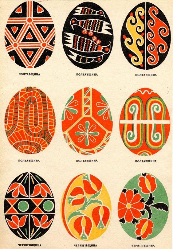 Illustration from The Ukrainian Pysanka by Erast Binyashevsky, 1968