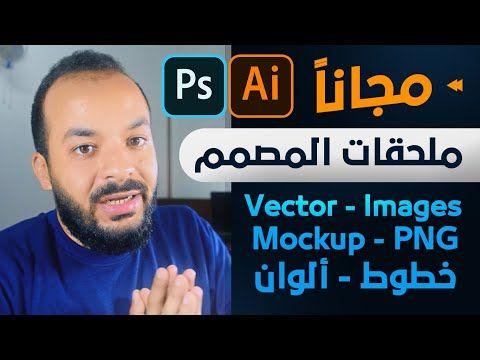 مواقع مجانية مهمة جدا لأي مصمم جرافيك قوالب جاهزة اشكال فيكتور خطوط عربية صور بجودة عاليه Youtube Tech Company Logos Company Logo Vector Images