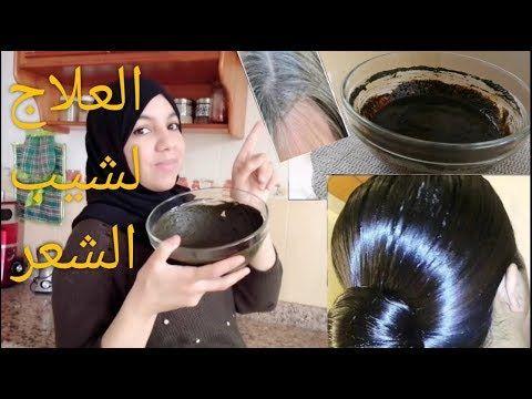 صباغة طبيعية باللون الأسود اللامع تغطي الشيب نهائيا للنساء والرجال حتى الحوامل Youtube Chocolate Fondue Chocolate Fondue