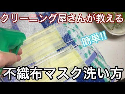 簡単 使い捨てマスク 洗い方