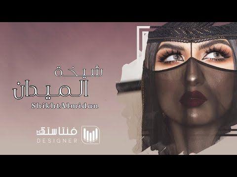 شيخة الميدان احمد الرجعان حصريا 2020 Youtube In 2021 Movie Posters Poster