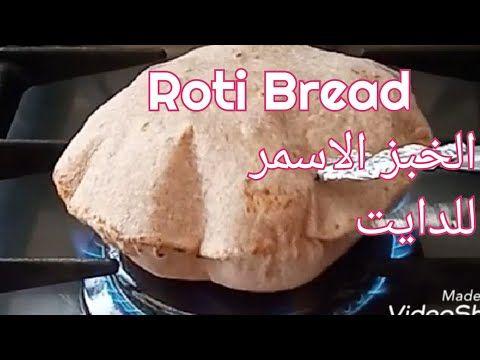 خبز التنور هذا الخبز معروف في اغلب الدول العربية و لكن بطرق و مسميات مختلفة وان تشابهت في طريقة الطهي اللي هي الطهي عالفحم أو الحطب Bread Food Breakfast