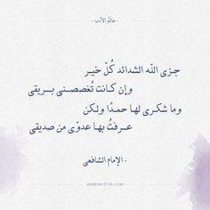 شعر الإمام الشافعي جزى الله الشدائد كل خير Spirit Quotes Wisdom Quotes Life Words Quotes