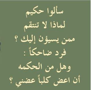 اقوال عن الحكمة حكمة اليوم اقوال فلاسفة Arabic Quotes Arabic Funny Verb Forms