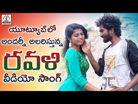 Super Hit 2019 Telugu Folk Song Ravali Dance Video New Telangana Songs Lalitha Audios Youtube Dj Mix Songs Dj Remix Songs Dance Video Song