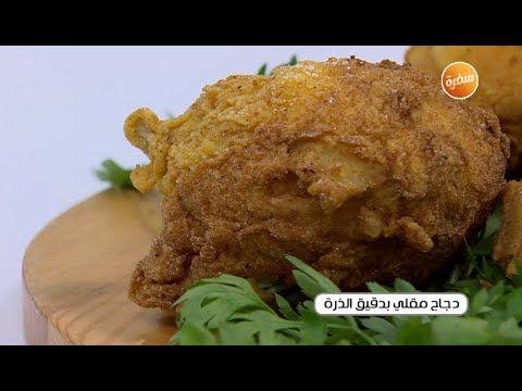 طريقة تحضير دجاج مقلي بدقيق الذرة نجلاء الشرشابي Youtube Food Desserts Breakfast