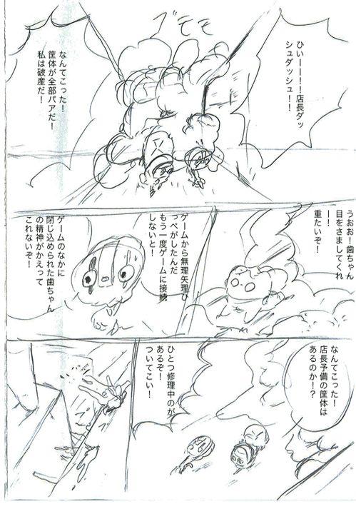 Obake hashiru - 『ファンタスティック ワールド/ひらのりょう』第7話...