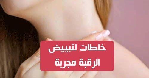 خلطات طبيعية لتبييض الرقبة معظم النساء تعطي الكثير من العناية بالوجه وينسون الرقبة بشرة الرقبة كذلك تستحق الكثير من الاهتمام عندما لا تقوم بغسل أو ترطيب عنقك ك