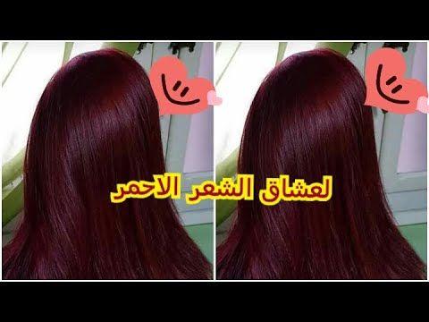 عشاق الشعر الأحمر جبتلكم ميلونج فالشباب فالواعر كولوغ هبال صبغة و رنساج للحفاظ على اللون أطول مدة Youtube