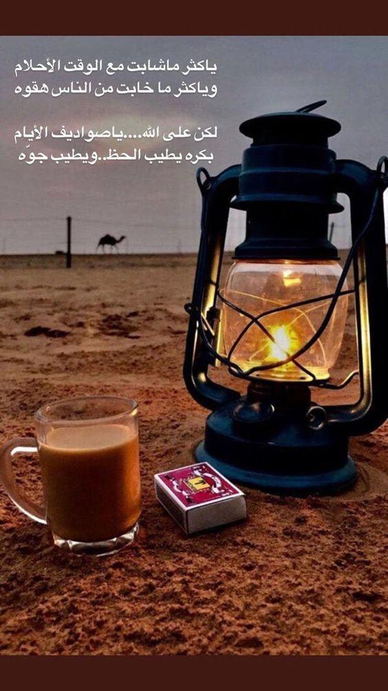 صور بدوية مكتوب عليها أشعار فوتوجرافر Iphone Wallpaper Quotes Love Coffee Quotes Arabic Quotes
