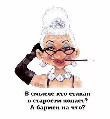 Я не хочу быть старой бабкой!