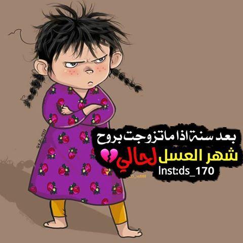 رمزيات من تجميعي K Lovephooto Instagram Photos And Videos Funny Arabic Quotes Arabic English Quotes Funny Jokes