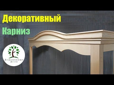 Izgotovlenie Dekorativnogo Karniza Stellazh Chast 1 Making Cabinet Crown Moulding Bookcase Part 1 Youtube Crown Molding Molding Bookcase