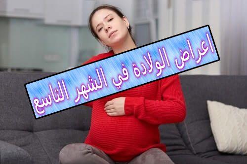 اعراض الولادة في الشهر التاسع Light Box Cinema Light