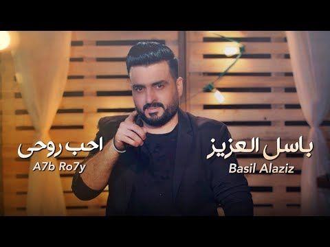 باسل العزيز احب روحي Basil Alaziz Ahb Rohe Official Video Youtube Fictional Characters Character John